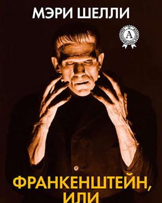 Обложка книги Франкенштейн, или Современный Прометей