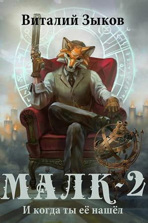 Обложка книги Малк 2: И когда ты её нашёл