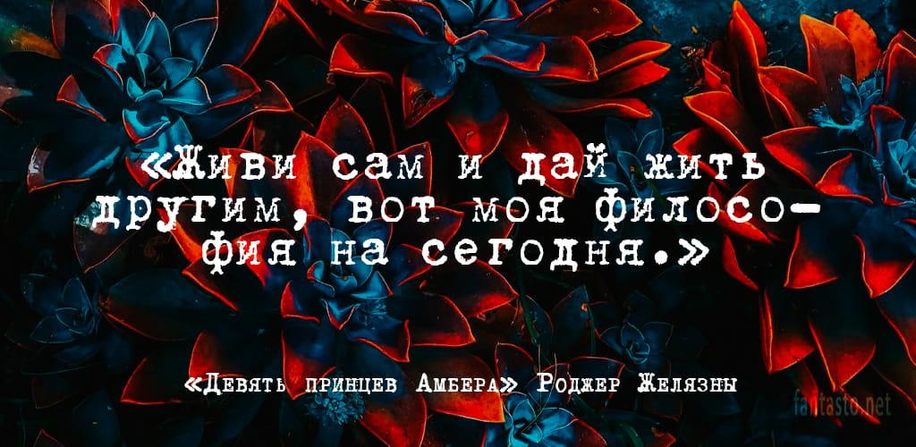 Цитата из книги Девять принцев Амбера