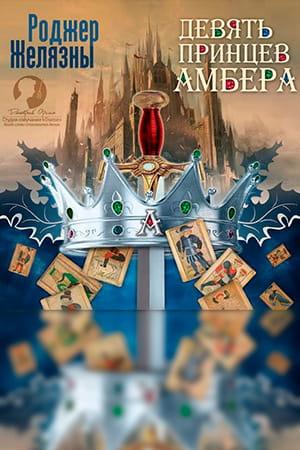 Обложка книги 9 принцев Амбера
