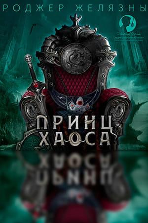 Обложка книги Хроники Амбера 10 Принц Хаоса
