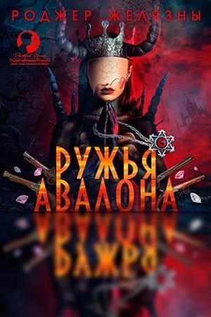 Обложка книги Ружья Авалона