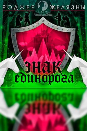 Обложка книги Знак Единорога