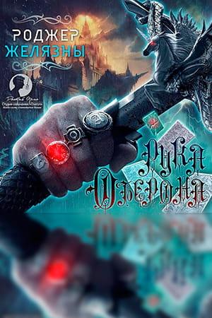 Обложка книги Рука Оберона