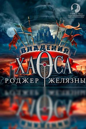 Обложка книги Владения Хаоса