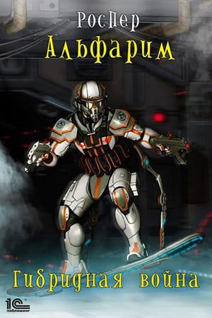 Обложка книги Гибридная война