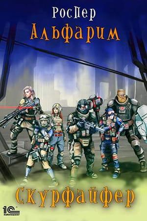 Обложка книги Альфарим 2. Скурфайфер