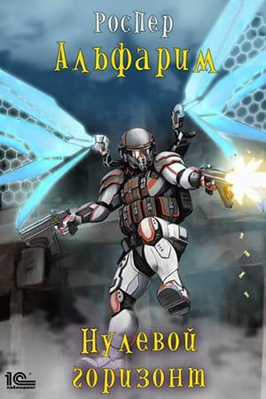 Обложка книги Альфарим 3: Нулевой горизонт