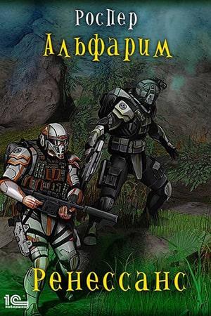 Обложка книги Альфарим 5 Ренессанс