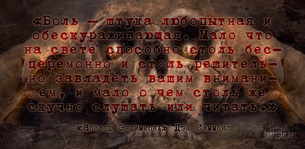 Цитата из книги Восход Эндимиона, Дэн Симмонс