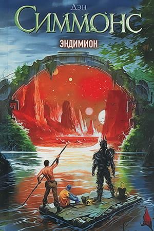 Обложка книги Эндимион