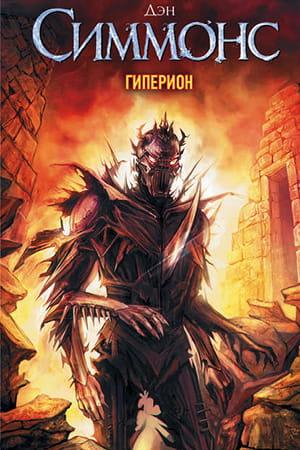 Обложка книги Гиперион