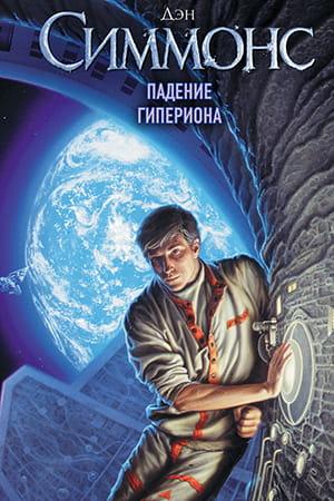 Обложка книги Падение Гипериона