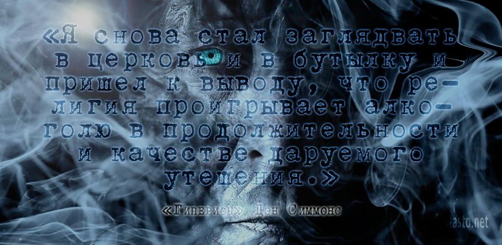 Цитата из книги Гиперион