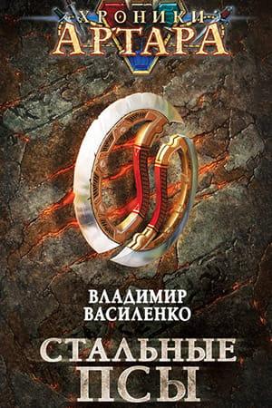 Обложка книги Стальные псы 1, Василенко