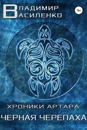 Обложка книги Стальные псы 2: Черная черепаха