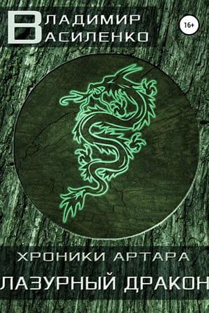 Обложка книги Стальные псы 3: Лазурный дракон