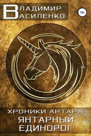 Обложка книги Стальные псы 5: Янтарный единорог