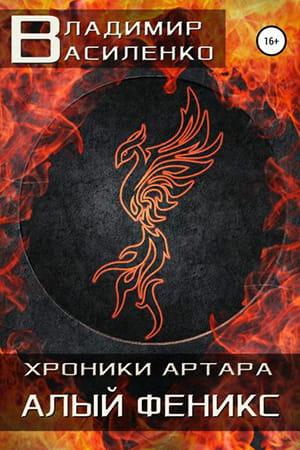 Обложка книги Владимир Василенко — Алый феникс
