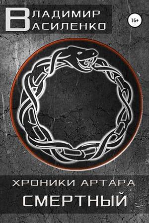 Обложка книги Смертный 1
