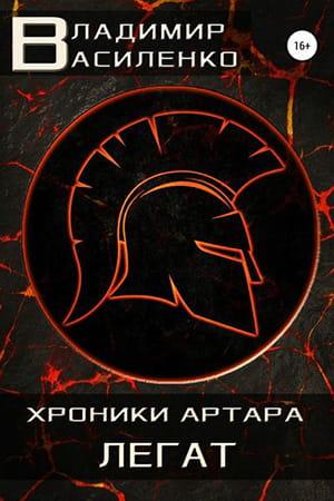 Обложка книги Смертный 2: Легат