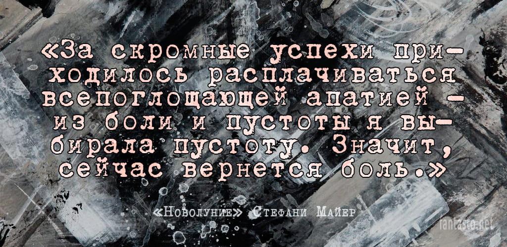 Цитата 2 из книги Новолуние