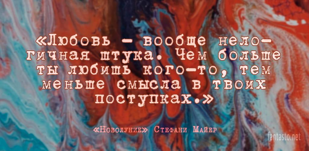 Цитата 1 из книги Новолуние