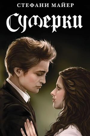 Обложка книги Сумерки Стефани Майер