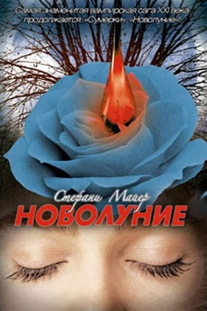 Обложка книги Новолуние Стефани Майер