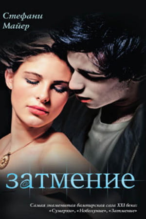 Обложка книги Затмение Стефани Майер