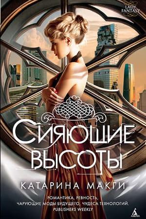 Обложка книги Сияющие высоты, Катарина МакГи