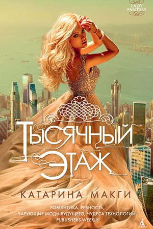 Обложка книги Тысячный этаж, Катарина Макги