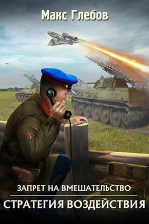 Обложка книги Стратегия воздействия Макса Глебова