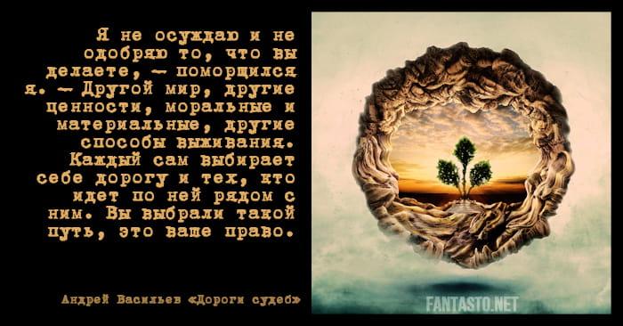 Цитата из книги Дорога судеб – Васильев Андрей