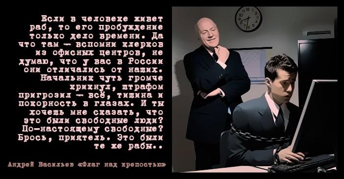 Цитата из книги Флаг над крепостью – Васильев Андрей