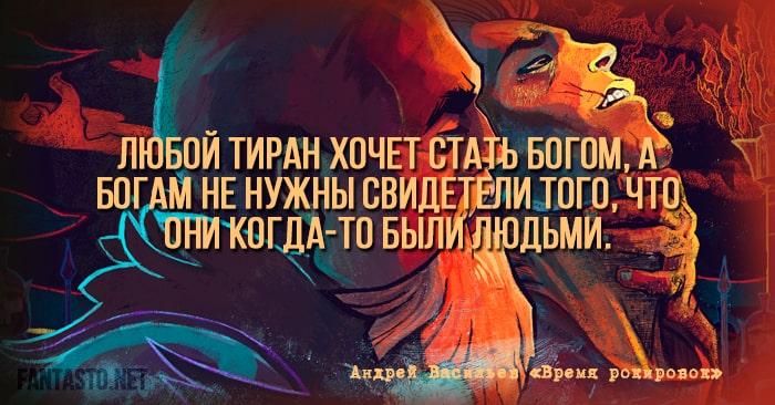 Цитата из книги Время рокировок – Васильев Андрей