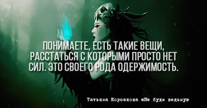 Цитата из книги Не буди ведьму