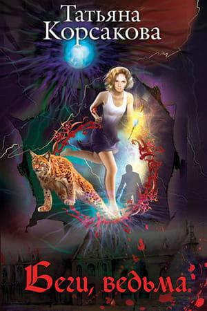 Обложка книги Беги, ведьма