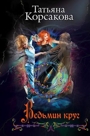 Обложка книги Ведьмин круг