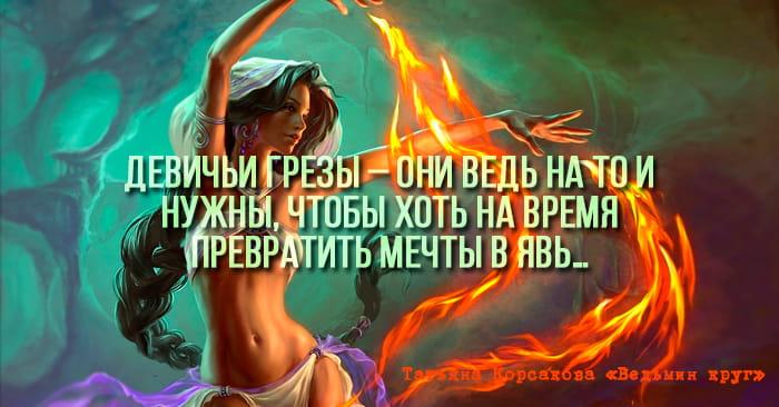 Цитата из книги Ведьмин круг Татьяны Корсаковой