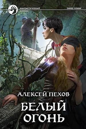 Алексей Пехов Синее пламя 4: Белый огонь – обложка