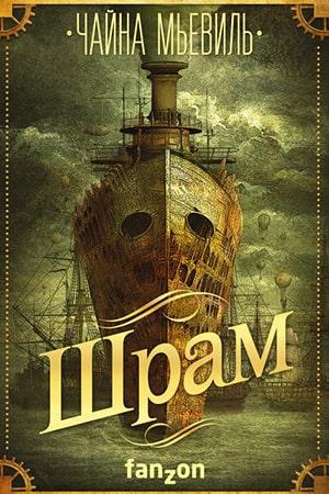 Обложка книги Шрам – Чайна Мьевиль
