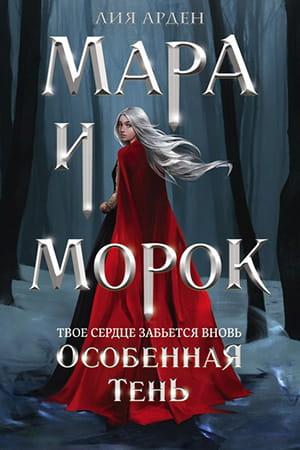 Обложка книги Мара Морок: Особенная Тень (Лия Арден)