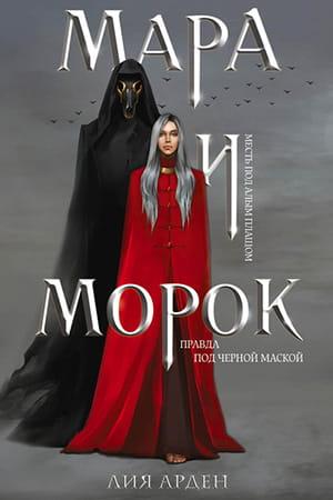 Обложка книги Мара Морок (Лия Арден)