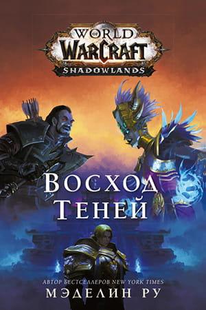 Обложка книги World of Warcraft. Восход теней