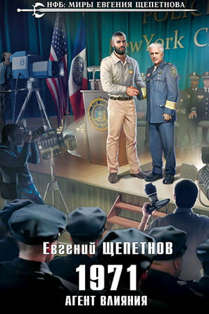Евгений Шепетнов 1971 Агент влияния обложка книги
