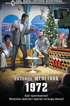 Евгений Щепетнов книга «1972» скачать и читать