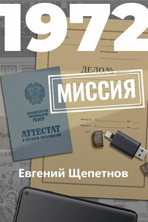 Евгений Щепетнов книга Михаил Карпов 6: 1972. Миссия