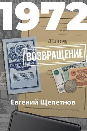 Книга 1972. Возвращение Евгений Щепетнов Михаил Карпов 7