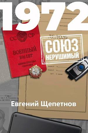 Книга 1972. СОЮЗ нерушимый – Евгений Щепетнов